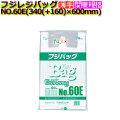 フジバッグ NO.60E レジ袋(レジバッグ)60号 白無地 ケース