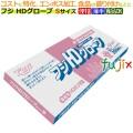 フジ HDグローブ箱 S(200枚×50箱)/ケース【使い捨て手袋】【ポリエチレン手袋