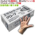 フジ エラストマーグローブ 半透明 Mサイズ 4000枚(200枚×20小箱)/ケース 使い捨て手袋 介護 食品衛生法