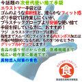 フジ エラストマーグローブ ブルー(青色) 異物混入対策 使い捨て手袋 介護 食品衛生法