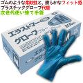 フジ エラストマーグローブ ブルー(青色) Mサイズ 異物混入対策 使い捨て手袋 介護 食品衛生法
