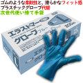 フジ エラストマーグローブ ブルー(青色) Lサイズ 異物混入対策 使い捨て手袋 介護 食品衛生法