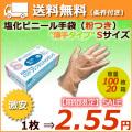 フジ プラスチックグローブ 粉つき ホワイト Sサイズ(100枚×20箱)/ケース