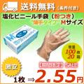 フジ プラスチックグローブ 粉つき ホワイト M(100枚×20箱)/ケース