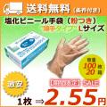 フジ プラスチックグローブ 粉つき ホワイト L(100枚×20箱)/ケース