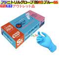 フジ ニトリルグローブ 粉付 ブルー SSサイズ(100枚×20箱)/ケース 4942015068865