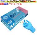 フジ ニトリルグローブ 粉付 ブルー Mサイズ(100枚×20箱)/ケース 4942015068889