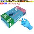 フジ ニトリルグローブ 粉付 ブルー Lサイズ(100枚×20箱)/ケース 4942015068896