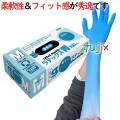 フジ ラテックスグローブ 粉なし ブルー Mサイズ 2000枚(100枚×20箱)/ケース