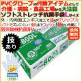 フジ ソフトストレッチ抗菌手袋 半透明 Lサイズ(1ケース/200枚×30箱)