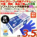 フジ ソフトストレッチ抗菌手袋 SSサイズ(1ケース/200枚×30箱)