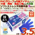フジ ソフトストレッチ抗菌手袋 Sサイズ(1ケース/200枚×30箱)