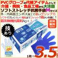 フジ ソフトストレッチ抗菌手袋 Mサイズ(1ケース/200枚×30箱)