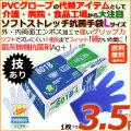 フジ ソフトストレッチ抗菌手袋 Lサイズ(1ケース/200枚×30箱)