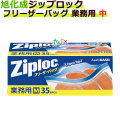 ジップロック フリーザーバッグ 業務用 中 ダブルジッパー 40枚入×12/ケース[ジップロック 食品保存袋] 【旭化成】