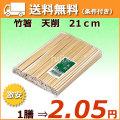 竹箸 天削 21cm