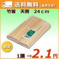 竹箸 24cm 天削 1ケース(3000膳(100膳×30袋))【業務用箸】