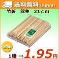 竹箸 21cm 双生 1ケース(3000膳(100膳×30袋))【業務用箸】