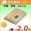 竹箸 24cm 双生 1ケース(3000膳(100膳×30袋))【業務用箸】