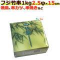 竹串|2.5Φ×15cm|1kg×30箱|激安|業務用|焼き鳥串|串カツ用串|串焼き用串