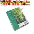 うなぎ串/竹串/3Φ×竹串 18cm/1kg×30箱