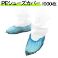 フジ PE製 シューズカバー 1000枚(10枚×10束×10袋)/ケース 業務用・使い捨て