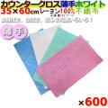 業務用布きん【送料無料】フジカウンタークロス 厚手 ピンク