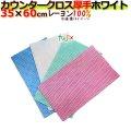 業務用布きん【送料無料】フジカウンタークロス 厚手大判 ピンク