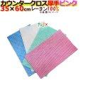 業務用布きん【送料無料】フジカウンタークロス 厚手大判 ブルー