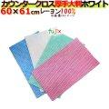 業務用布きん【送料無料】フジカウンタークロス 薄手 ピンク