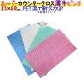 業務用布きん【送料無料】フジ スーパーカウンタークロス 厚手 ブルー
