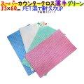業務用布きん【送料無料】フジ スーパーカウンタークロス 薄手 ホワイト