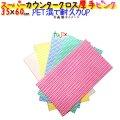 業務用布きん【送料無料】フジ スーパーカウンタークロス 厚手 ピンク