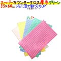 業務用布きん【送料無料】フジ スーパーカウンタークロス 厚手 グリーン