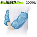 業務用・使い捨て・アームカバー フジ PE製 腕カバー 2000枚(10枚×10束×20袋)/ケース