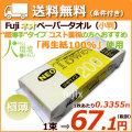 フジナップ/ネオペーパータオル(小判)50袋/ケース/激安/【タオルペーパーまとめ買い】