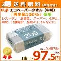 ペーパータオル エコペーパータオル(中判)30束/ケース 業務用 5ケース送料無料