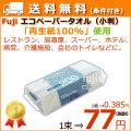 ペーパータオル エコペーパータオル(小判)40束/ケース 業務用 5ケース送料無料