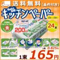 フジ キッチンペーパー 200枚×24束(ケース) 業務用 4942015096103