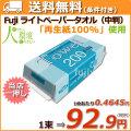 フジナップ/ライトペーパータオル(中判) 1ケース(1袋200枚×30束)