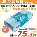 フジナップ/ライトペーパータオル(小判) 1ケース(1袋200枚×40束)