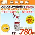 フジ アルコール 除菌75 除菌・消毒・製剤