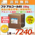 フジ アルコール 65 除菌・消毒・製剤