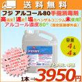 【手指消毒剤】フジ アルコール80 4L(4000mL)×4本 出し口ノズル付/ケース