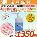【手指消毒剤】フジ アルコール80 1L(1000mL)×12本 シャワーポンプ付/ケース