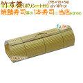 竹す巻(ポリシート付) 300個/ケース【巻き寿司 鯖寿司 紙容器】