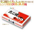 タコ箱S-1 1000個/ケース【たこ焼き 箱】【模擬店 容器】