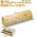 宝づくし(ポリシート付) 300個/ケース【巻き寿司 鯖寿司 紙容器】