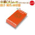 中華(大) 600個/ケース【使い捨て 紙容器】【シュウマイ 餃子 箱】