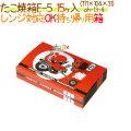 E-5 レンジのみ 1000個/ケース【たこ焼き 箱】【模擬店 容器】